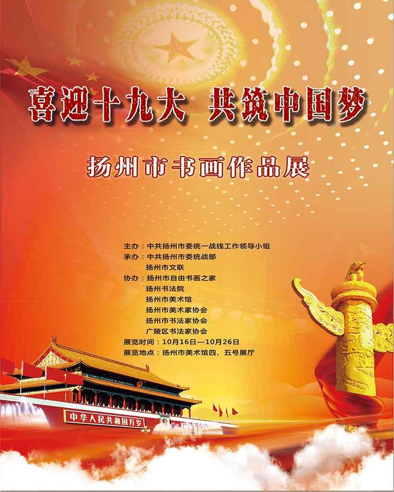 喜迎十九大 共筑中国梦 | 扬州市书画作品展
