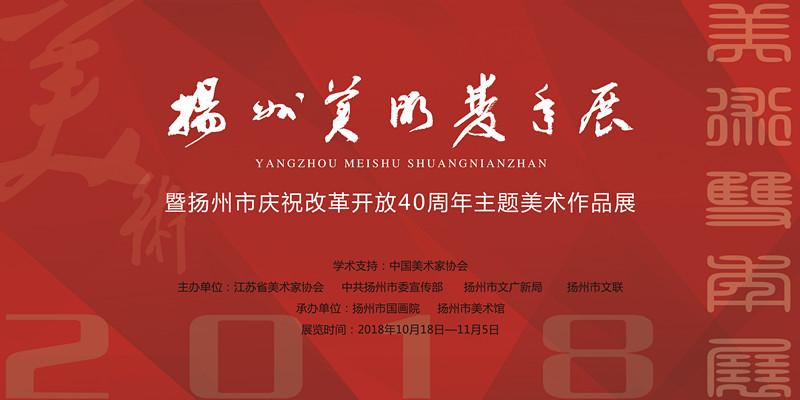 2018扬州美术双年展暨扬州市庆祝改革开放40周年主题美术作品展