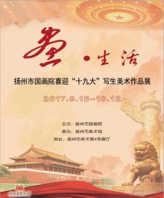 """画·生活—扬州市国画院喜迎""""十九大""""写生美术作品展"""