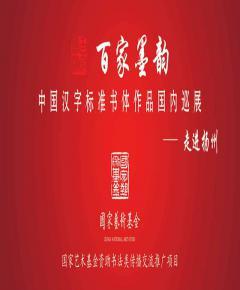 百家墨韵---中国汉字标准书体作品国内巡展走进扬州