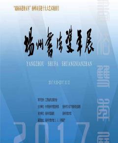 2017扬州书法双年展
