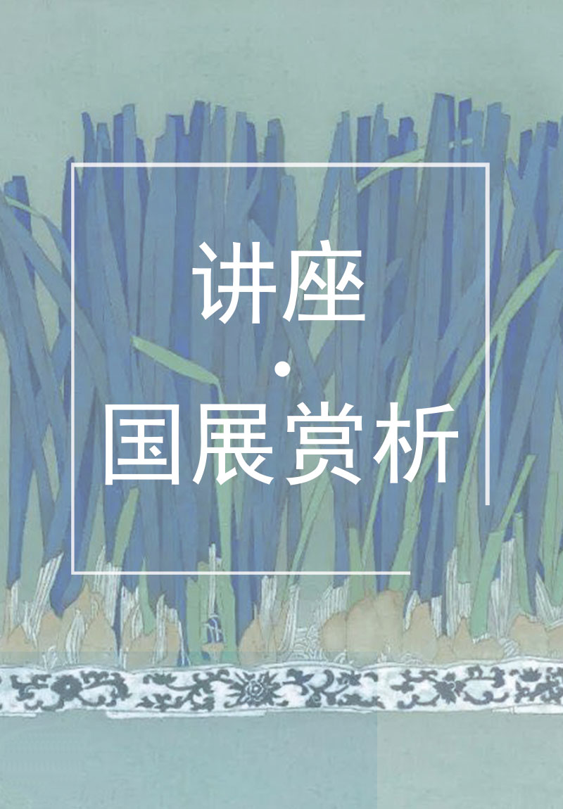 《国展赏析》唐秀玲、张玉仙老师教学公益讲座