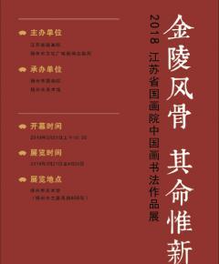 金陵风骨·其命惟新——2018江苏省国画院中国画书法作品展