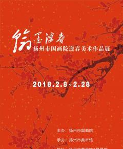 翰墨濡春|扬州市国画院迎春美术作品展