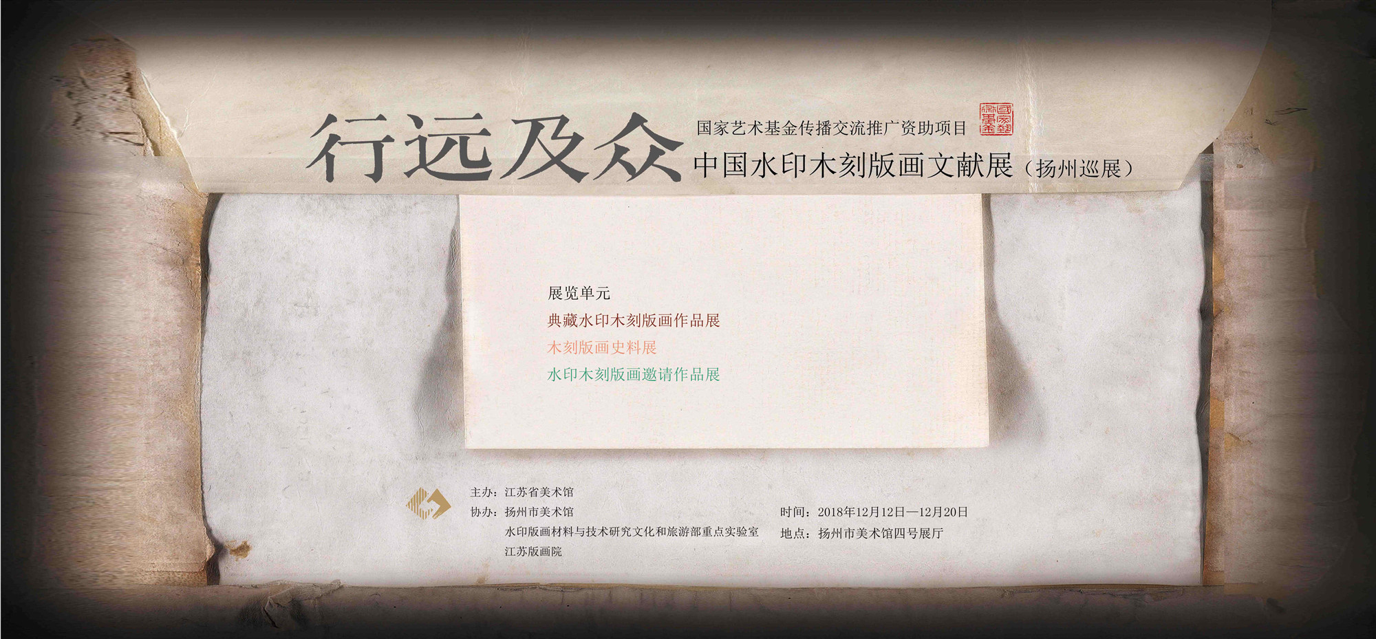 展讯:行远及众——中国水印木刻版画文献展(扬州巡展)