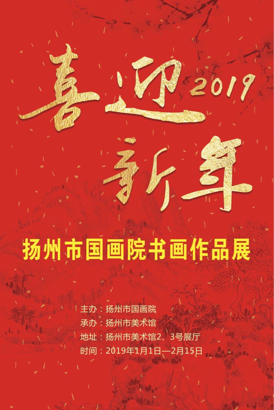 """展讯:""""2019喜迎新年""""扬州市国画院书画作品展"""