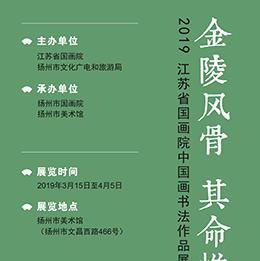 展讯:金陵风骨·其命惟新——2019江苏省国画院中国画书法作品展