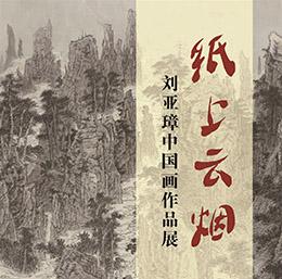 展讯:纸上云烟——扬州市国画院特聘画家  刘亚璋中国画作品展