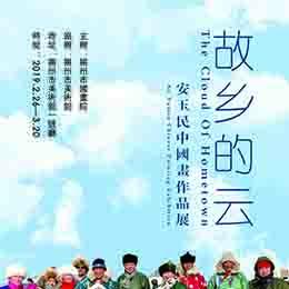 展讯:故乡的云——安玉民中国画作品展