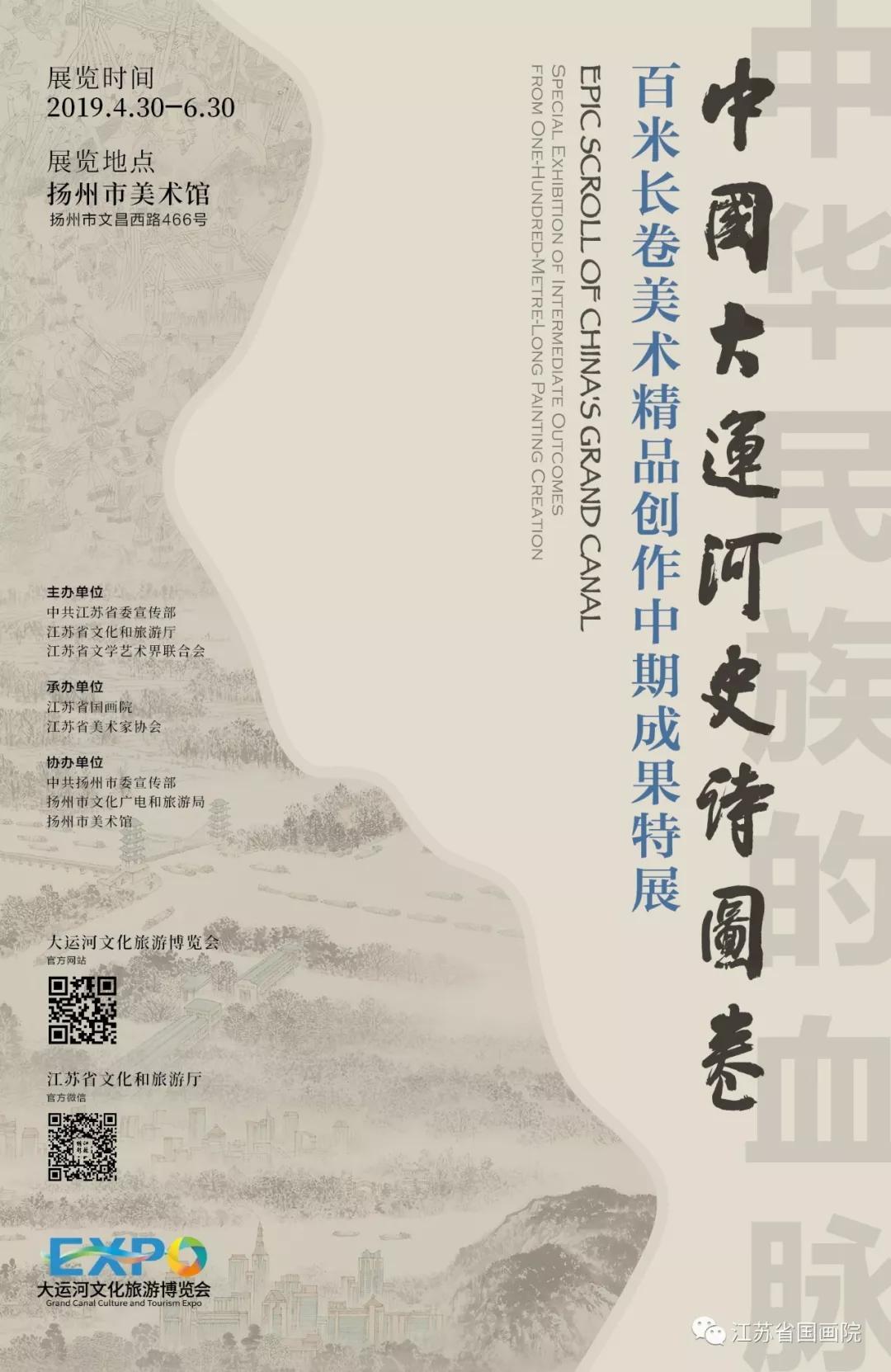 展览|《中国大运河史诗图卷》百米长卷美术精品创作中期成果特展