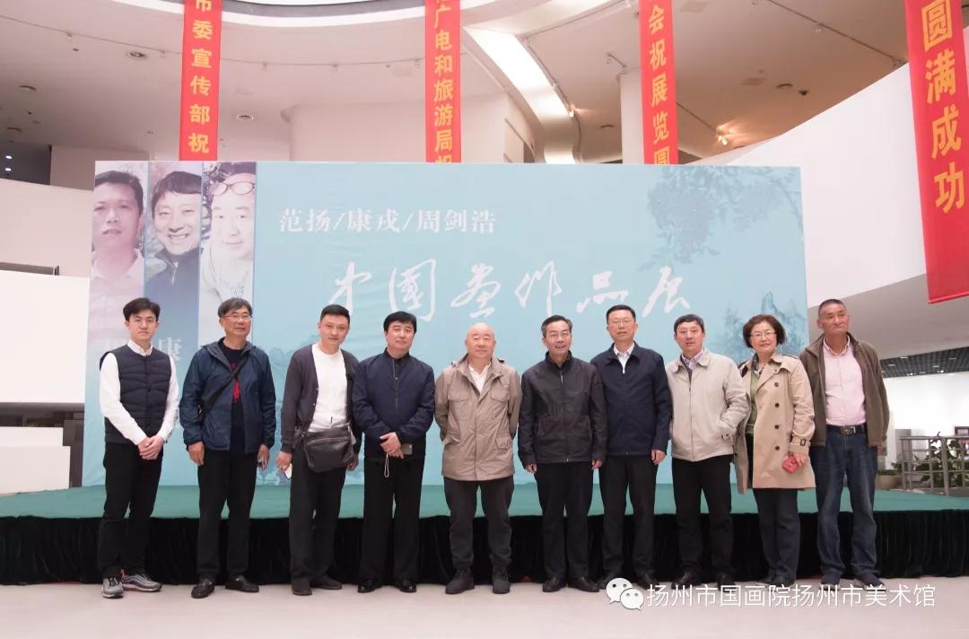 2019——范扬、康戎、周剑浩 中国画作品展在扬州市美术馆开幕