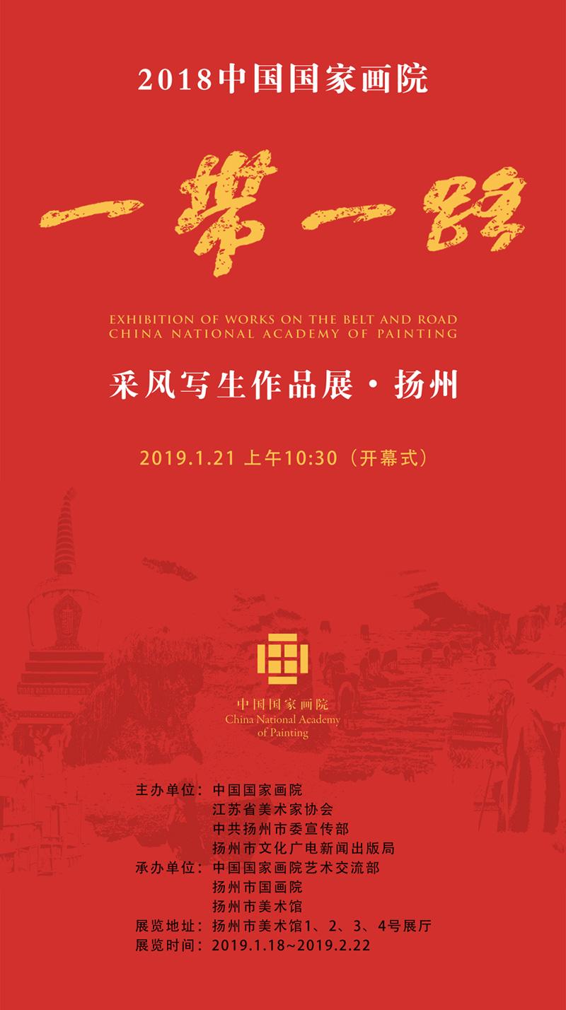 """展讯:2018中国国家画院""""一带一路""""采风写生作品展 · 扬州"""