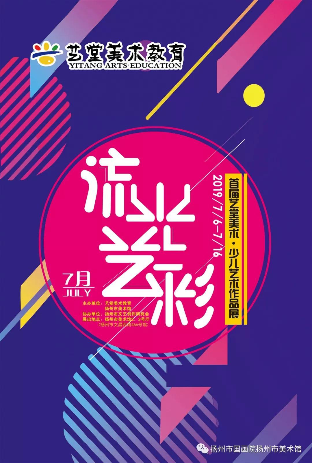 展讯:流光艺彩——首届艺堂美术·少儿艺术作品展