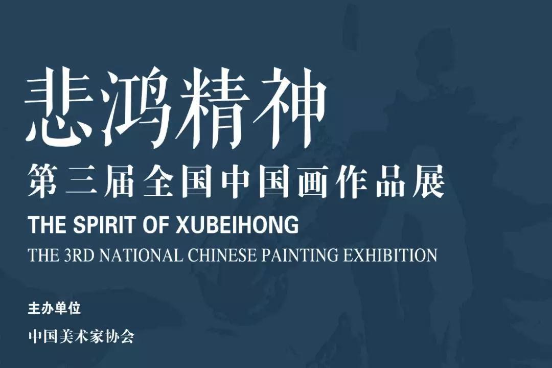 展讯:悲鸿精神——第三届全国中国画作品展