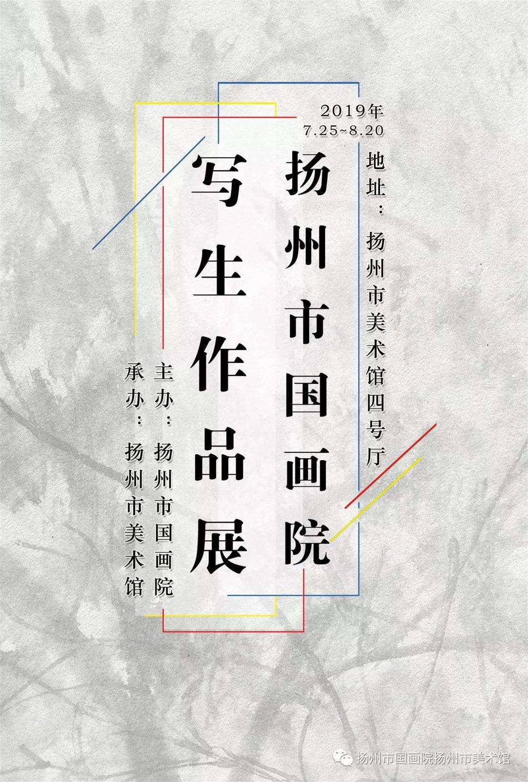 展讯:扬州市国画院写生作品展