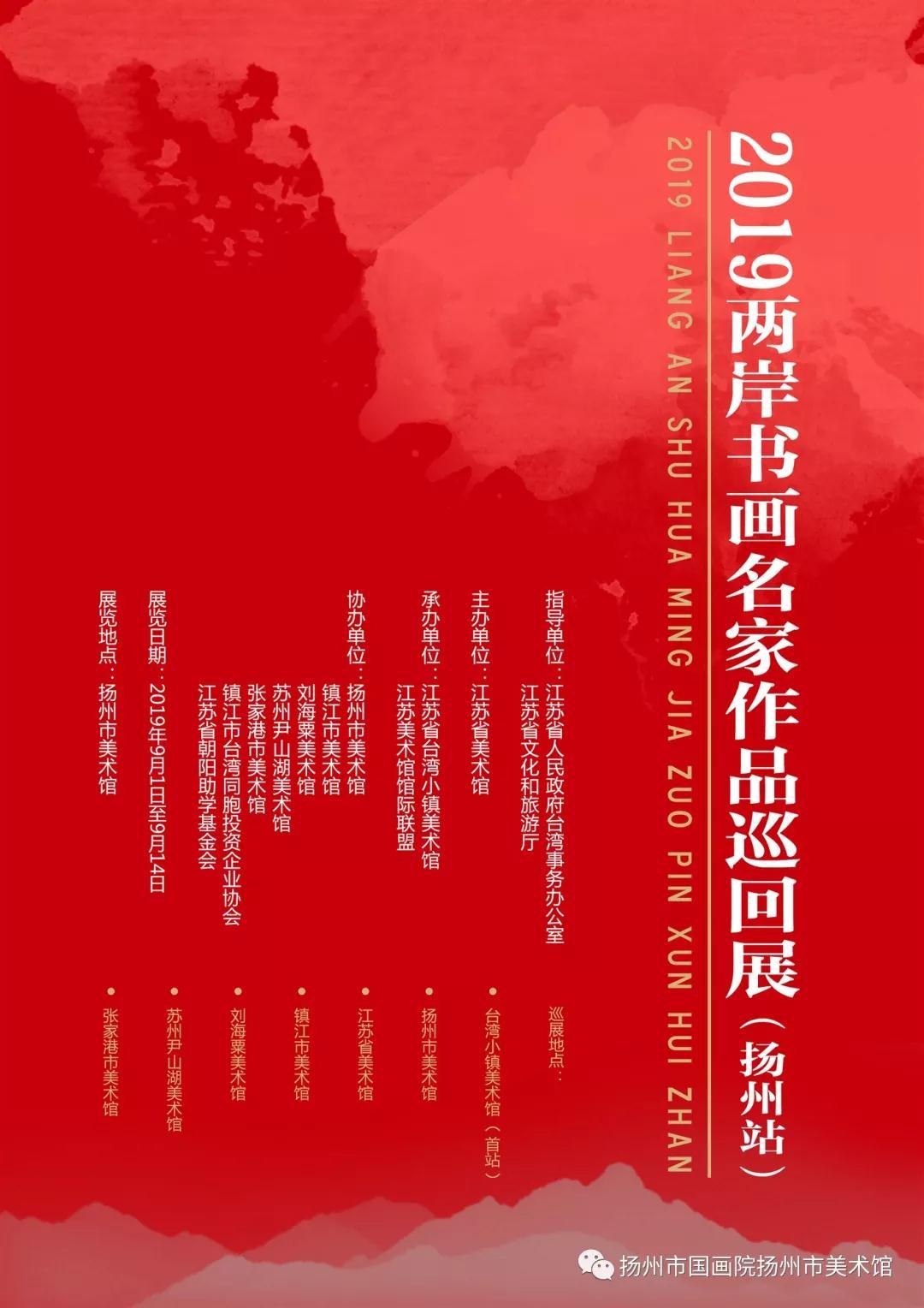 展讯:2019两岸书画名家作品巡回展(扬州站)