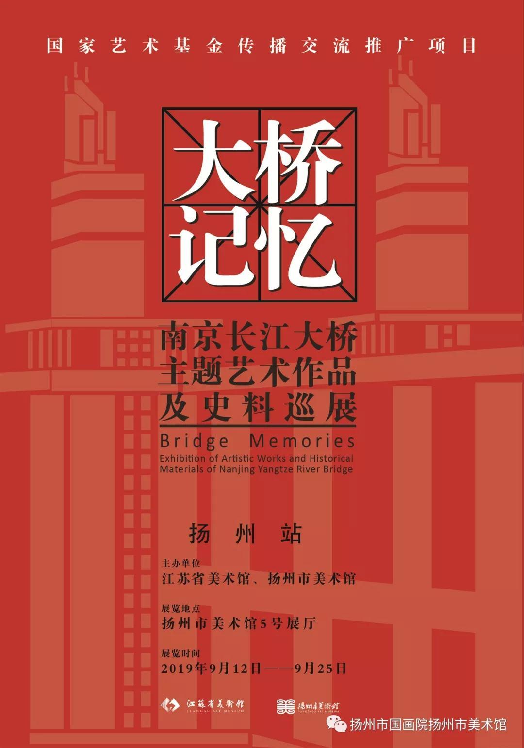 展讯:大桥记忆—南京长江大桥主题艺术作品及史料巡展(扬州站)