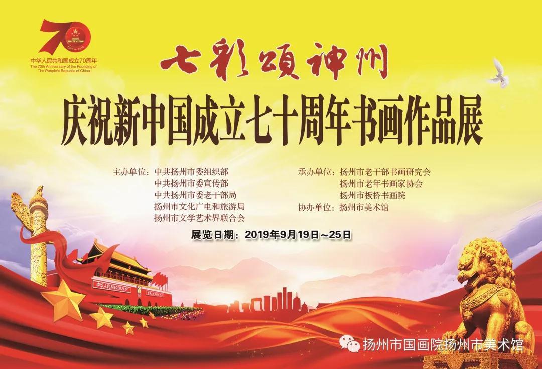 展讯:七彩颂神州——喜庆新中国成立七十周年书画作品展