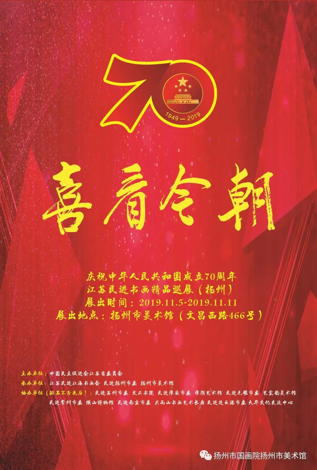 展讯:喜看今朝——庆祝中华人民共和国成立70周年江苏民进书画精品巡展(扬州)