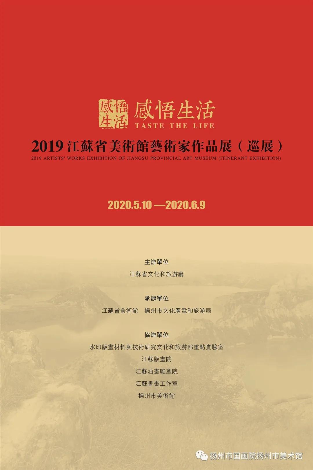 展讯:感悟生活——2019江苏省美术馆艺术家作品展(巡展)扬州站