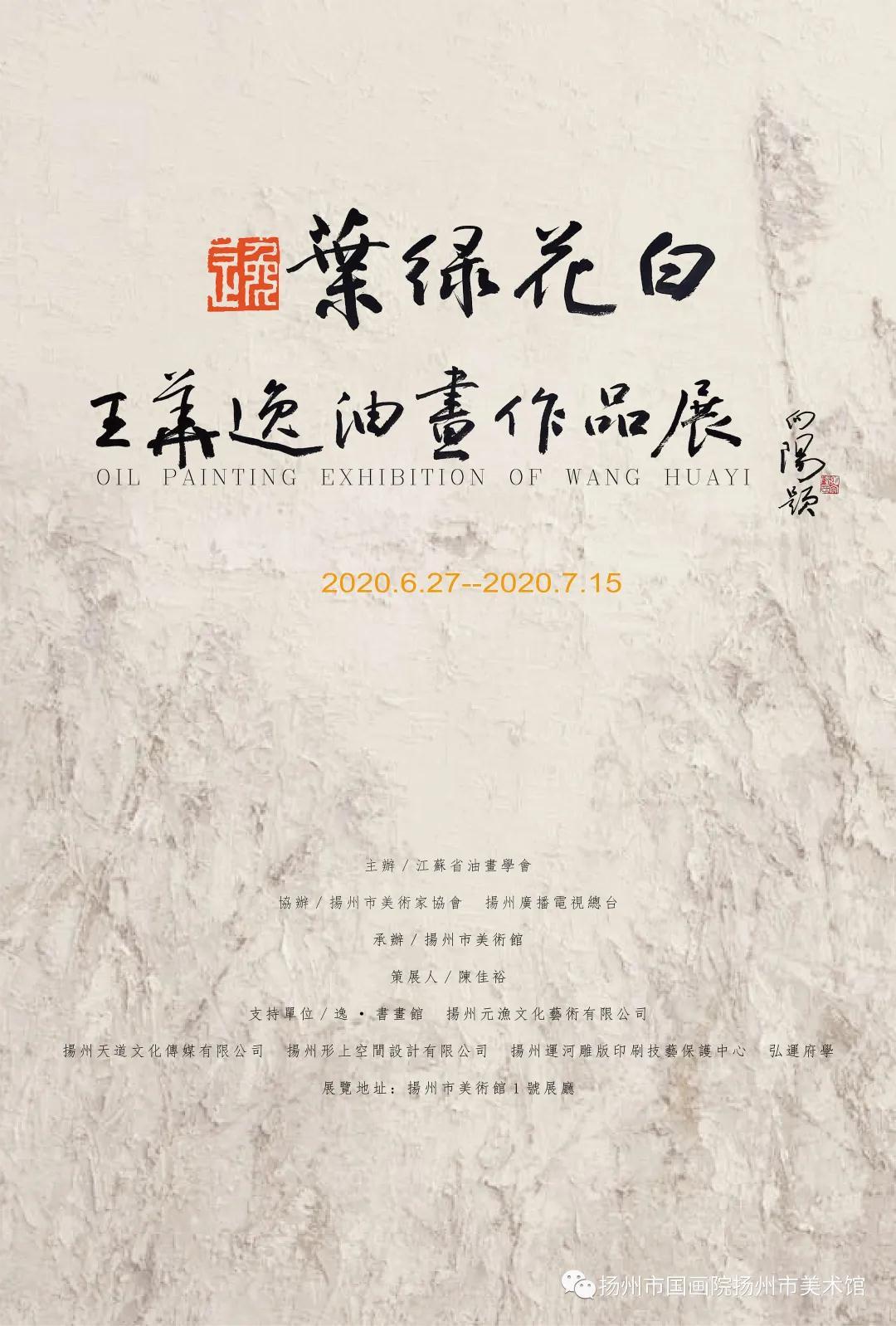 展讯:叶绿花白——王华逸油画作品展