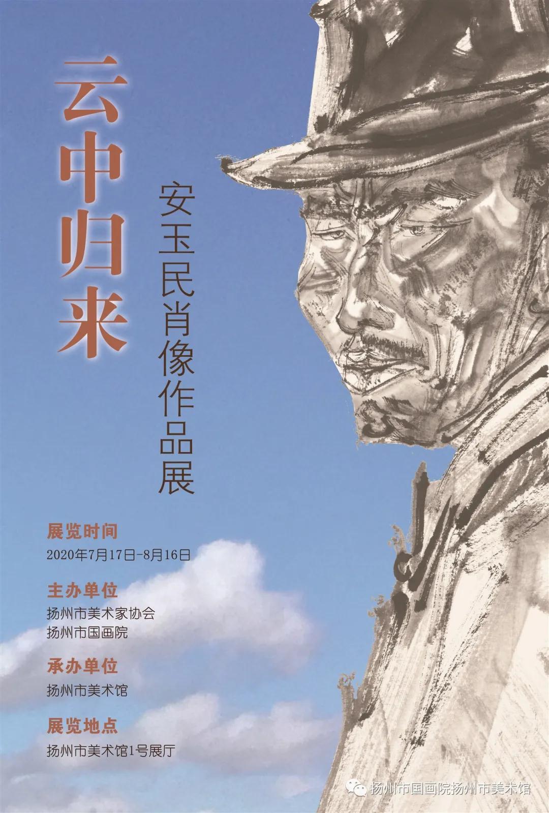 展讯:云中归来——安玉民肖像作品展