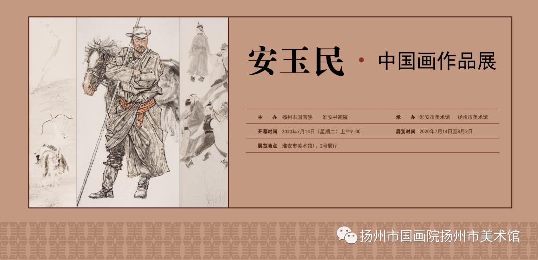 """展讯:""""安玉民 · 中国画作品展""""在淮安市美术馆举办"""
