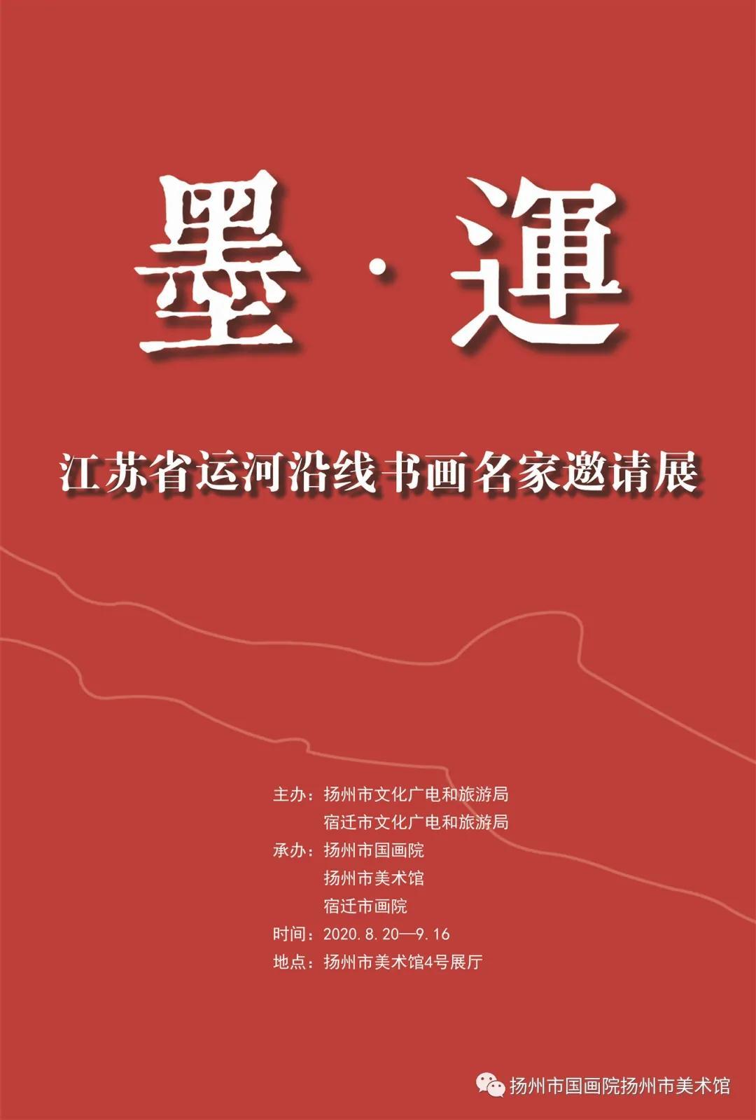 展讯:墨·运——江苏省运河沿线书画名家邀请展