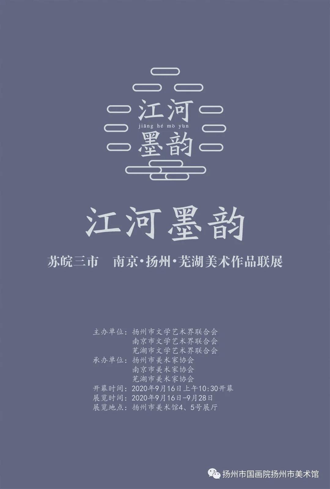 展讯:江河墨韵——苏皖三市 南京 · 扬州 · 芜湖美术作品联展